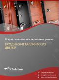 Российский рынок входных металлических дверей за 2016-2021 гг. Прогноз до 2025 г.