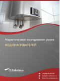 Рынок водонагревателей (электроводонагревателей) в России 2015-2021 гг. Цифры, тенденции, прогноз.