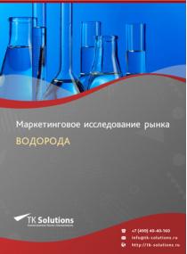 Рынок водорода в России 2015-2021 гг. Цифры, тенденции, прогноз.