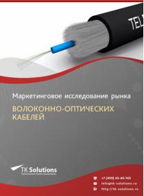 Российский рынок волоконно-оптических кабелей за 2016-2021 гг. Прогноз до 2025 г.