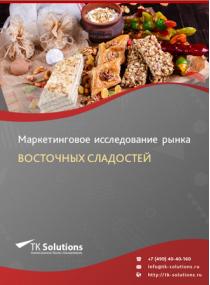 Рынок восточных сладостей в России 2015-2021 гг. Цифры, тенденции, прогноз.