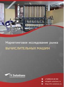 Рынок вычислительных машин в России 2015-2021 гг. Цифры, тенденции, прогноз.