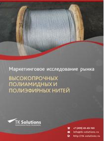 Рынок высокопрочных полиамидных и полиэфирных нитей в России 2015-2021 гг. Цифры, тенденции, прогноз.