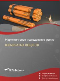 Российский рынок взрывчатых веществ за 2016-2021 гг. Прогноз до 2025 г.