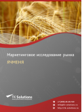 Рынок ячменя в России 2015-2021 гг. Цифры, тенденции, прогноз.