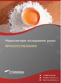 Российский рынок яичного меланжа за 2016-2021 гг. Прогноз до 2025 г.