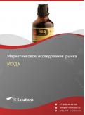 Рынок йода в России 2015-2021 гг. Цифры, тенденции, прогноз.
