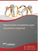 Рынок ювелирных изделий в России 2015-2021 гг. Цифры, тенденции, прогноз.