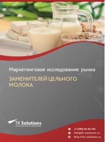 Рынок заменителей цельного молока (ЗЦМ) в России 2015-2021 гг. Цифры, тенденции, прогноз.