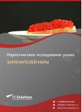 Рынок заменителей икры в России 2015-2021 гг. Цифры, тенденции, прогноз.