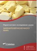 Российский рынок заменителей молочного жира за 2016-2021 гг. Прогноз до 2025 г.