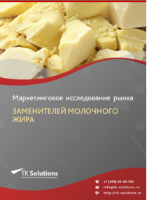 Рынок заменителей молочного жира в России 2015-2021 гг. Цифры, тенденции, прогноз.