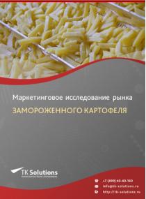 Рынок замороженного картофеля в России 2015-2021 гг. Цифры, тенденции, прогноз.