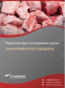 Рынок замороженной говядины в России 2015-2021 гг. Цифры, тенденции, прогноз.