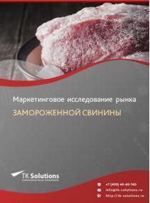 Рынок замороженной свинины в России 2015-2021 гг. Цифры, тенденции, прогноз.