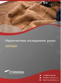Рынок замши в России 2015-2021 гг. Цифры, тенденции, прогноз.