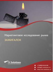Рынок зажигалок в России 2015-2021 гг. Цифры, тенденции, прогноз.