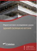 Российский рынок зданий сборных из бетона за 2016-2021 гг. Прогноз до 2025 г.