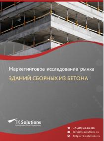 Рынок зданий сборных из бетона в России 2015-2021 гг. Цифры, тенденции, прогноз.