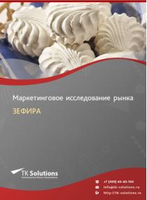 Рынок зефира в России 2015-2021 гг. Цифры, тенденции, прогноз.