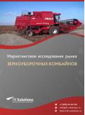 Российский рынок зерноуборочных комбайнов за 2016-2021 гг. Прогноз до 2025 г.