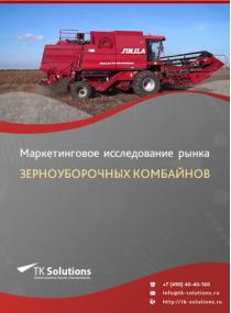 Рынок зерноуборочных комбайнов в России 2015-2021 гг. Цифры, тенденции, прогноз.