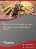 Российский рынок зерновых и зернобобовых культур за 2016-2021 гг. Прогноз до 2025 г.