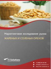 Российский рынок жареных и соленых орехов за 2016-2021 гг. Прогноз до 2025 г.