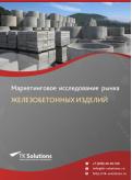 Российский рынок железобетонных изделий (ЖБИ) за 2016-2021 гг. Прогноз до 2025 г.