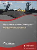 Рынок железорудного сырья (ЖРС) в России 2015-2021 гг. Цифры, тенденции, прогноз.