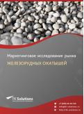 Российский рынок железорудных окатышей за 2016-2021 гг. Прогноз до 2025 г.
