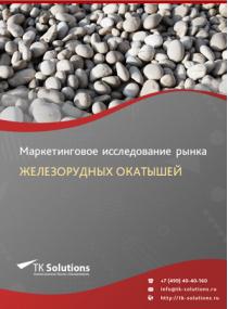 Рынок железорудных окатышей в России 2015-2021 гг. Цифры, тенденции, прогноз.