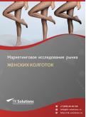 Российский рынок женских колготок за 2016-2021 гг. Прогноз до 2025 г.