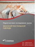 Российский рынок женской текстильной одежды за 2016-2021 гг. Прогноз до 2025 г.