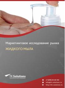 Рынок жидкого мыла в России 2015-2021 гг. Цифры, тенденции, прогноз.