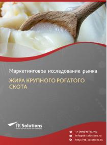 Российский рынок жира крупного рогатого скота за 2016-2021 гг. Прогноз до 2025 г.