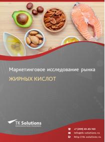 Рынок жирных кислот в России 2015-2021 гг. Цифры, тенденции, прогноз.