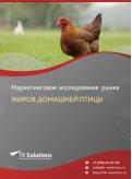 Рынок жиров домашней птицы в России 2015-2021 гг. Цифры, тенденции, прогноз.