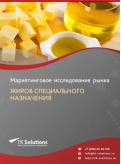 Российский рынок жиров специального назначения за 2016-2021 гг. Прогноз до 2025 г.
