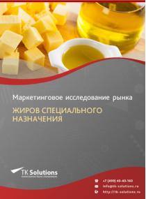 Рынок жиров специального назначения в России 2015-2021 гг. Цифры, тенденции, прогноз.
