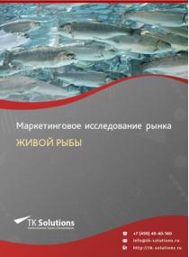 Рынок живой рыбы в России 2015-2021 гг. Цифры, тенденции, прогноз.