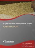 Рынок жмыха и шрота в России 2015-2021 гг. Цифры, тенденции, прогноз.