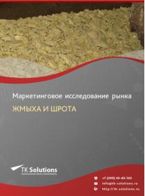 Российский рынок жмыха и шрота за 2016-2021 гг. Прогноз до 2025 г.