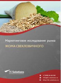 Российский рынок жома свекловичного за 2016-2021 гг. Прогноз до 2025 г.