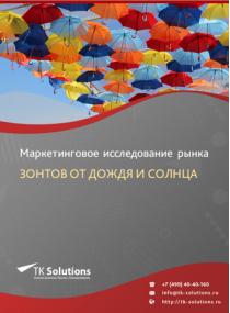 Рынок зонтов от дождя и солнца в России 2015-2021 гг. Цифры, тенденции, прогноз.