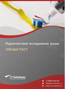 Рынок зубных паст в России 2015-2021 гг. Цифры, тенденции, прогноз.