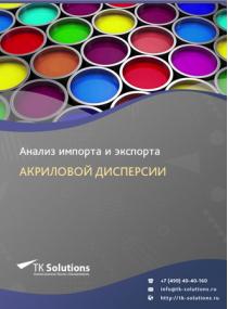 Анализ импорта и экспорта акриловой дисперсии в России в России 2021, 2020 2016-2020  гг.