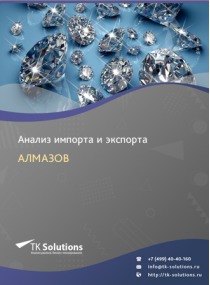 Анализ импорта и экспорта алмазов в России в России 2021, 2020 2016-2020  гг.