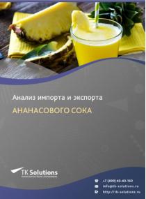 Анализ импорта и экспорта ананасового сока в России в России 2021, 2020 2016-2020  гг.