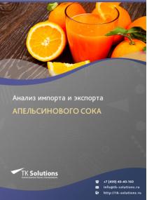 Анализ импорта и экспорта апельсинового сока в России в России 2021, 2020 2016-2020  гг.